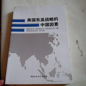 美国东亚战略的中国因素