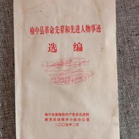 榆中县革命先辈和先进人物事迹选编