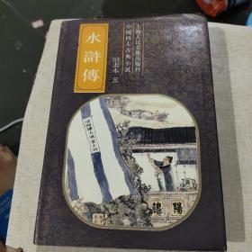 水浒传 绘画本(三)。