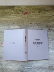 硅谷钢铁侠 埃隆·马斯克的冒险人生【封皮缺失】【精装】