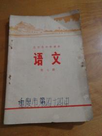 70年代老教材 北京市中学课本语文第七册