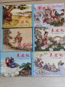 东游记(6本)北游记(5本)南游记(7本)连环画
