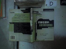 行政伦理学:公共行政与公共管理经典译丛·经典教材系列 。。