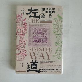 甲骨文丛书  左道:中国宗教文化中的神与魔      正版未开封      品相看图片