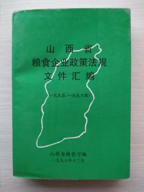 《山西省粮食企业政策法规文件汇编》 (1995、1996)