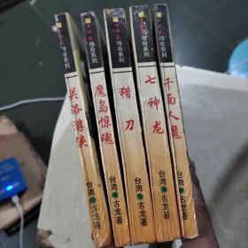 七神龙传奇系列(全五册)猎刀,七神龙,魔岛惊魂,关洛游侠,千面人魔