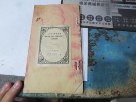 线装书2841        光华大学图书馆藏同治十一年八字证书