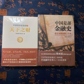 中国是部金融史(一、二)