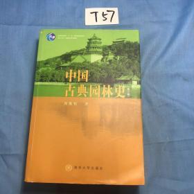 中国古典园林史: (第三版)