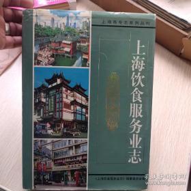 上海饮食服务业志