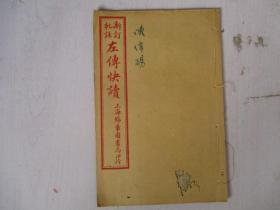 民国:新订批注 左传快读【卷17】