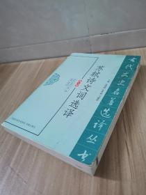 正版 苏轼诗文词选译(修订版)