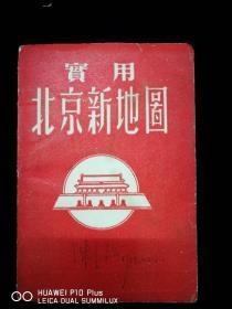 北京地图,两开,1954年