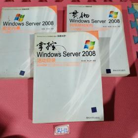 掌控Windows Server 2008活动目录 掌控Windows Server 2008安全内幕 掌控Windows Server 2008网络基础架构 合计三本