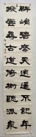 日本回流书画 软片R191 包邮