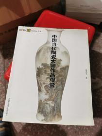 China奇人:中国当代陶瓷大师作品观赏签名