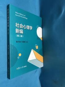 社会心理学新编(第二版)