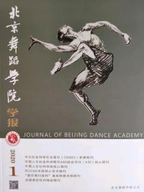 北京舞蹈学院学报2020年/1期