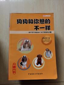 狗狗和你想的不一样:你不可不知的28个关于狗狗的问题
