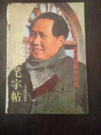 隶书钢笔字帖     毛泽东和老一辈革命家诗词集