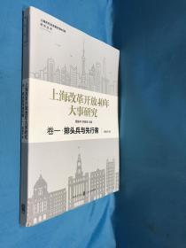 上海改革开放40年大事研究·卷一·排头兵与先行者