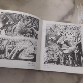 许德民幻像诗画集《现代幻像画》布面精装