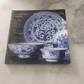北京保利2009春季拍卖会《古董珍玩》