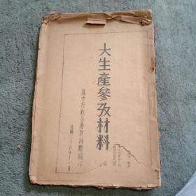 民国 解放区红色文献:大生产参改材料(1946年) 包老