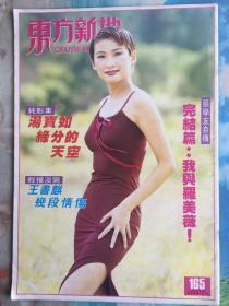 8开电视周刊 汤宝如张学友何超仪冯博娟吴奇隆何家劲张卫健