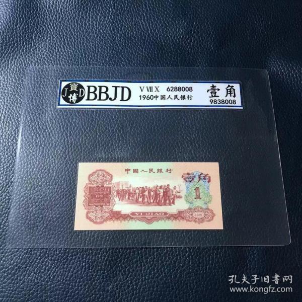 BBJD宝博评级币第三套 人民币枣红币王1角样收藏