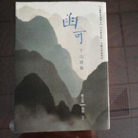 函可千山诗集   (千山剩人) (孔网孤品)