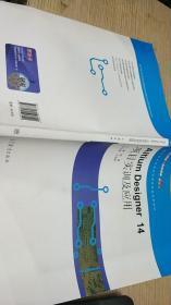 Altium designer14 项目实训及应用