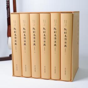 (精装典藏版)阮刻毛诗注疏(毛边本),限量100套盖藏书章编号,6册精装, 浙大出版社