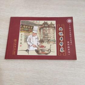 上海市非物质遗产连环画系列:画说本帮菜·中英双语