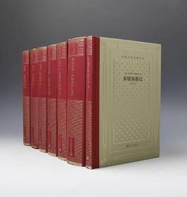【毛边·网格本】第六批6种7册合售(荷马等著·王焕生等译·人文社2020年版·精装)