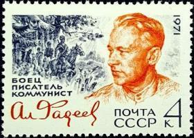 外国早期珍稀邮品终身保真【苏联邮票 HJ1971年 作家法捷耶夫诞生70年 N1全新】