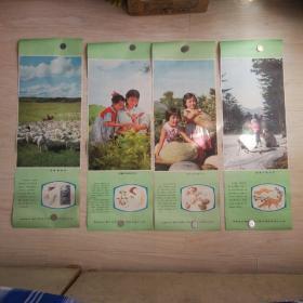 宣传画:中国土产畜产进岀口总公司辽宁省分公司(四条屏)
