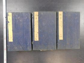 「明史 列传 存巻215至332」3帙30册不揃い