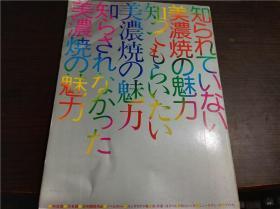 原版日本日文  知つてもらいたい美浓焼の魅力 知られていない美浓焼の魅力   知らされなかつた  美浓焼の魅力 昭和55年 大16开平装