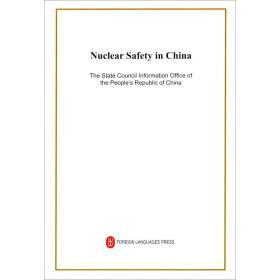中国的核安全(英文)