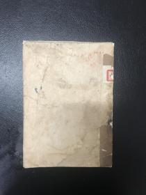 鲁迅的书(民国三十一年版本)D