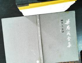 梁思成全集.第九卷