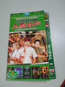 香港兽性杀人之人肉分尸(DVD)(2张光盘全)(16部电影合集)