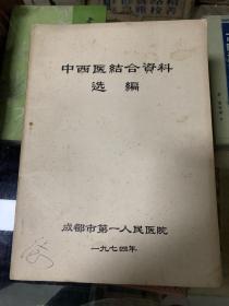 中医类:中西医结合资料选编