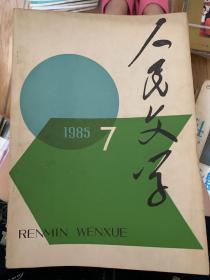 人民文学1985一1986年共6册合售
