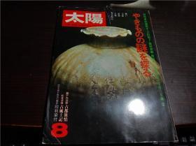 原版日本日文 太阳8 特集 やきものの谜を探る 平凡社 1977年 大16开平装