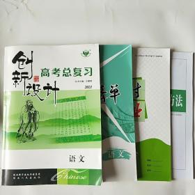 全新正版2021创新设计高考总复习2021语文含课时作业和答案陕西人民出版社