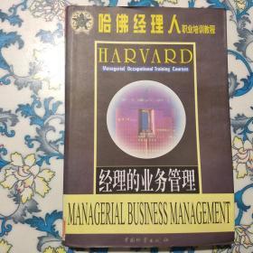 哈佛经理人职业培训教程:经理的业务管理