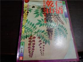 原版日本日文 シリ―ズ太阳6  太阳やきものシリ―ズ 仁清 乾山 平凡社 1976年 大16开平装