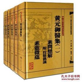 黄元御医集(全六册)